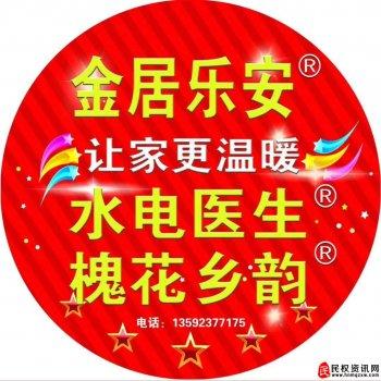 金居乐安招商信息: