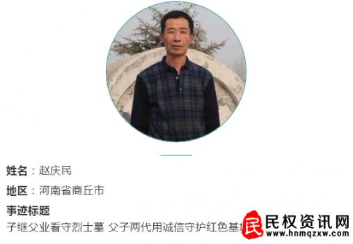 【点赞】请为我县入选12月中国好